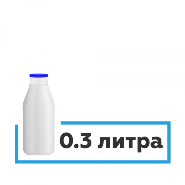 ПЭТ - бутылка для молока 0,3 литра