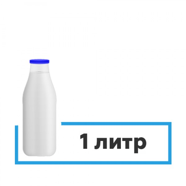 ПЭТ - бутылка для молока 1 литр
